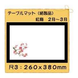 テーブルマット 尺3 紅梅 No.286 100枚