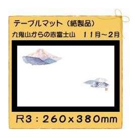 テーブルマット 尺3 九鬼山からの赤富士 No.274 100枚