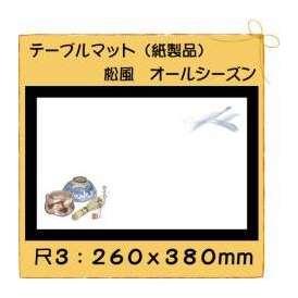 テーブルマット 尺3 松風 No.241 100枚