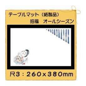 テーブルマット 尺3 招福 No.240 100枚