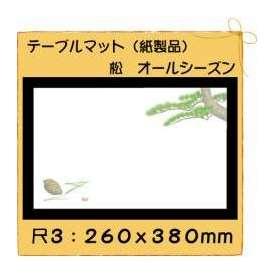 テーブルマット 尺3 松 No.366 100枚