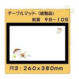 テーブルマット 尺3 松茸 No.9222 100枚