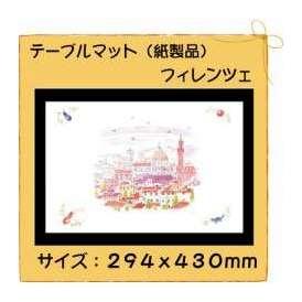 テーブルマット フィレンツェ No.508 100枚