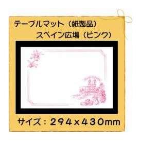 テーブルマット スペイン広場 ピンク No.506 100枚