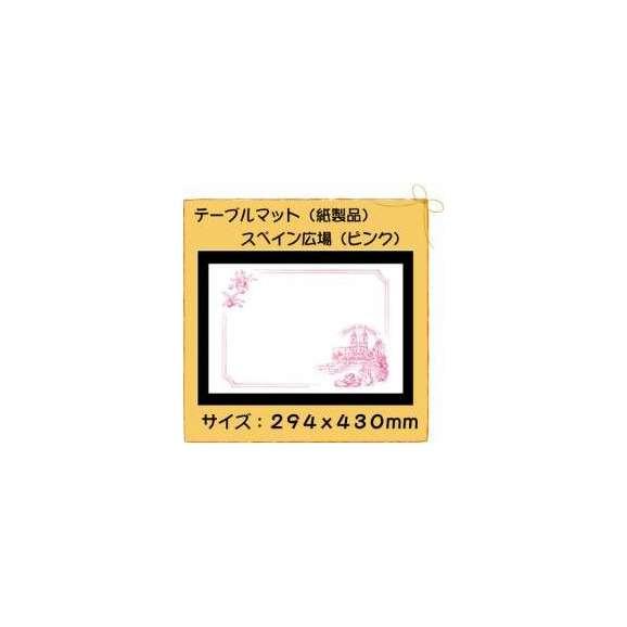 テーブルマット スペイン広場 ピンク No.506 100枚01