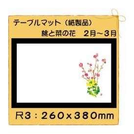 テーブルマット 尺3 桃と菜の花 No.298 100枚