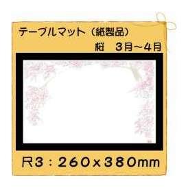 テーブルマット 尺3 桜 No.352 100枚