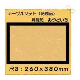 テーブルマット 尺3 昇龍紙 おうどいろ No.339 100枚