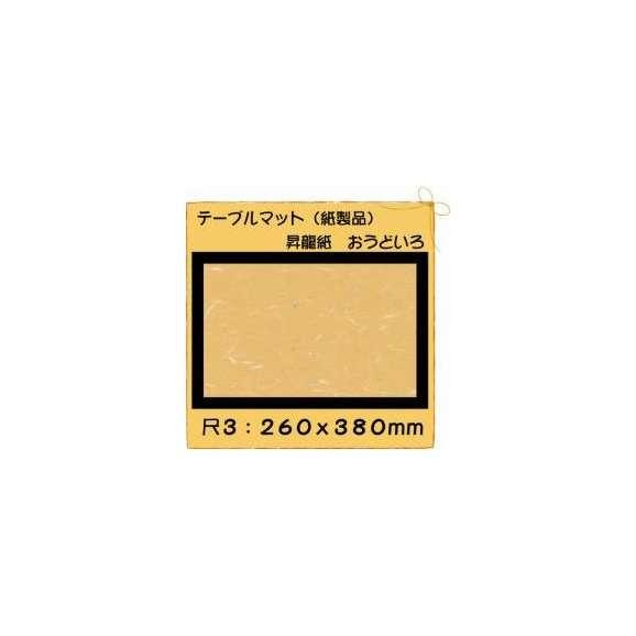 テーブルマット尺3昇龍紙おうどいろNo.339100枚
