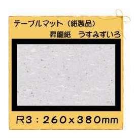 テーブルマット 尺3 昇龍紙 うすみずいろ No.338 100枚