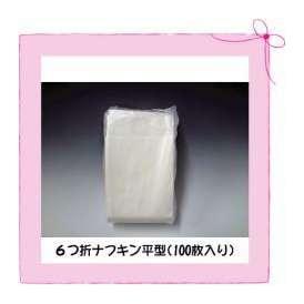 ナフキン 6つ折ナフキン 平型 100枚 敷紙 ナプキン