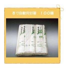 割箸 8寸自動完封箸(松柄) 1袋 100膳