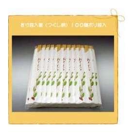 割箸 8寸袋入箸(つくし柄) 1袋 100膳