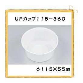 使い捨て カップ UFカップ115-360 ホワイト 本体 1000枚