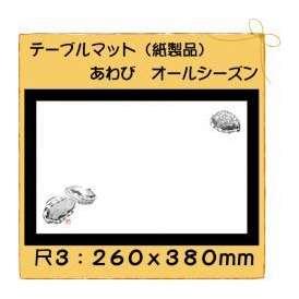 テーブルマット 尺3 あわび No.0105 100枚