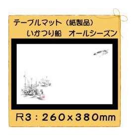 テーブルマット 尺3 いかつり船 No.0109 100枚