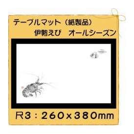 テーブルマット 尺3 伊勢えび No.0107 100枚