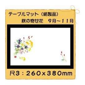 テーブルマット 尺3 秋の寄せ花 No.278 100枚