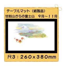 テーブルマット 尺3 甘利山からの富士山 No.273 100枚