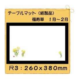 テーブルマット 尺3 福寿草 No.229 100枚