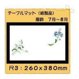 テーブルマット 尺3 風鈴カラー No.262 100枚