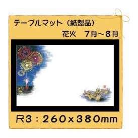テーブルマット 尺3 花火カラー No.261 100枚