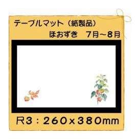 テーブルマット 尺3 ほおずき No.233 100枚