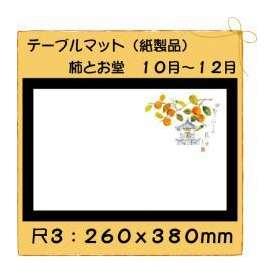 テーブルマット 尺3 柿とお堂 No.289 100枚
