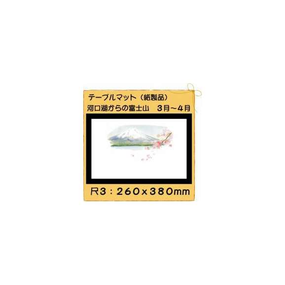 テーブルマット 尺3 河口湖からの富士山No.275 100枚01