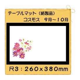 テーブルマット 尺3 コスモス No.211 100枚