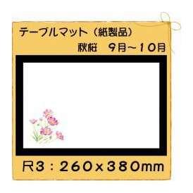 テーブルマット 尺3 秋桜 No.279 100枚