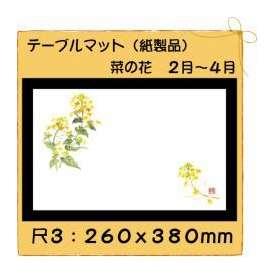 テーブルマット 尺3 菜の花 No.266 100枚