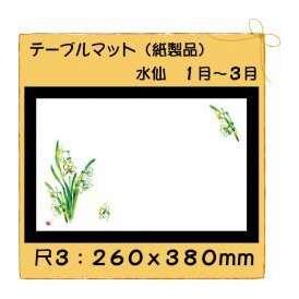 テーブルマット 尺3 水仙 No.203 100枚