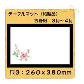 テーブルマット 尺3 吉野桜No.282 100枚