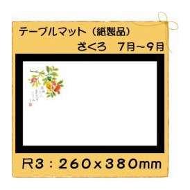テーブルマット 尺3 ざくろ No.294 100枚
