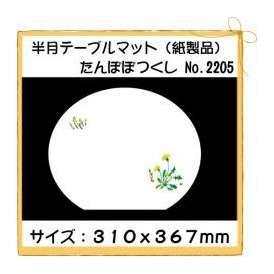 半月テーブルマット たんぽぽつくし No.2205 100枚