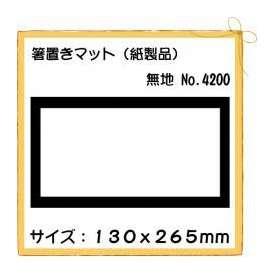 箸置きマット 無地 No.4200 100枚
