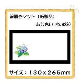 箸置きマット あじさい No.4220 100枚