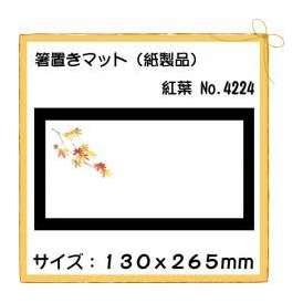 箸置きマット 紅葉 No.4224 100枚