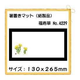 箸置きマット 福寿草 No.4229 100枚