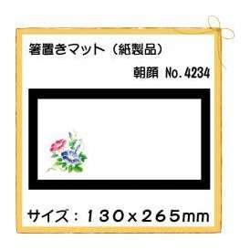 箸置きマット 朝顔 No.4234 100枚