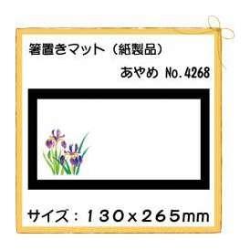 箸置きマット  あやめ No.4268 100枚
