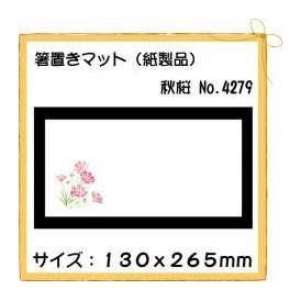 箸置きマット 秋桜 No.4279 100枚