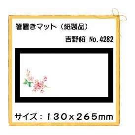 箸置きマット 吉野桜 No.4282 100枚