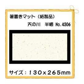 箸置きマット 天の川 半晒 No.4306 100枚