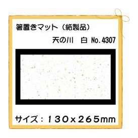 箸置きマット 天の川 白 No.4307 100枚
