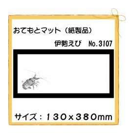 おてもとマット 伊勢えび No.3107 100枚
