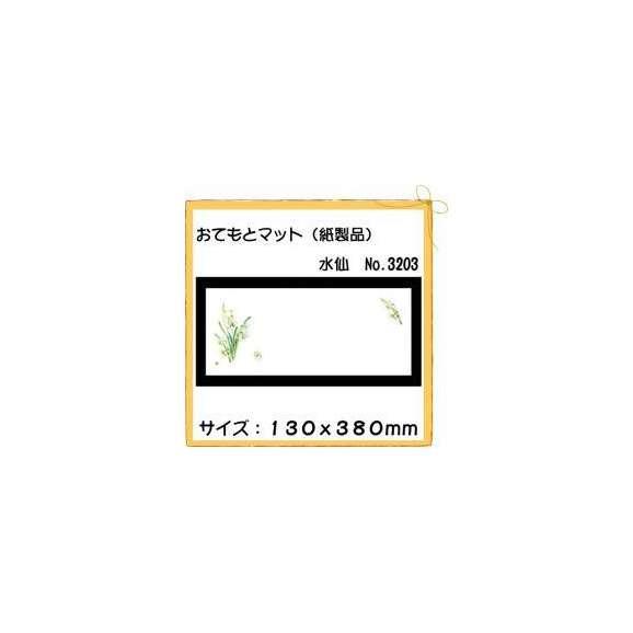 おてもとマット 水仙 No.3203 100枚01