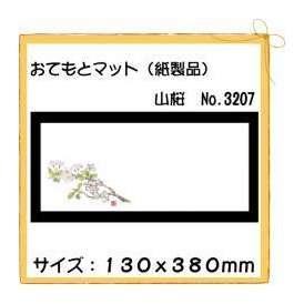 おてもとマット 山桜 No.3207 100枚