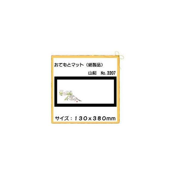 おてもとマット 山桜 No.3207 100枚01